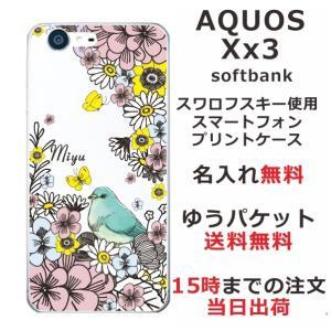 アクオスXx3 ケース AQUOS Xx3 506sh カバー 送料無料 名入れ かわいい フラワーバード|laugh-life