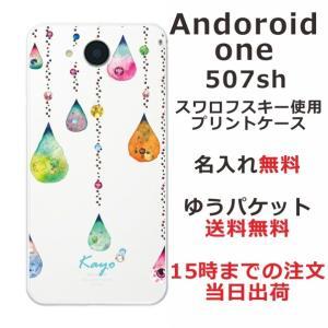 アンドロイドワン ケース Android One 507sh カバー 送料無料 スワロケース 名入れ キラキラ カラフル・しずく laugh-life