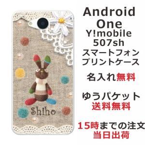 アンドロイドワン ケース Android One 507sh カバー 送料無料 名入れ かわいい コットンレース風プリントうさぎ laugh-life