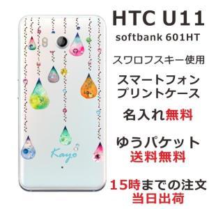 htcu11 ケース HTC U11 softbank 601ht カバー 送料無料 スワロケース 名入れ キラキラ カラフル・しずく|laugh-life
