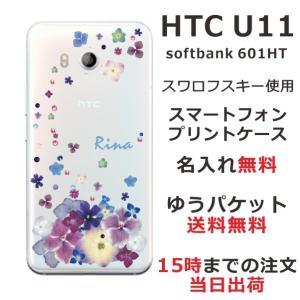 htcu11 ケース HTC U11 softbank 601ht カバー 送料無料 スワロケース 名入れ 押し花風 デコレーション パープル|laugh-life