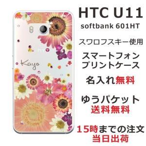 htcu11 ケース HTC U11 softbank 601ht カバー 送料無料 スワロケース 名入れ 押し花風 フラワーアレンジピンク|laugh-life