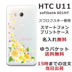 htcu11 ケース HTC U11 softbank 601ht カバー 送料無料 スワロケース 名入れ 押し花風 プルメリア|laugh-life