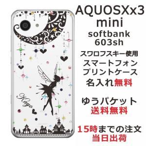 アクオスXx3ミニ ケース AQUOS Xx3 mini 603sh カバー 送料無料 スワロケース 名入れ キラキラ ティンカーベル laugh-life