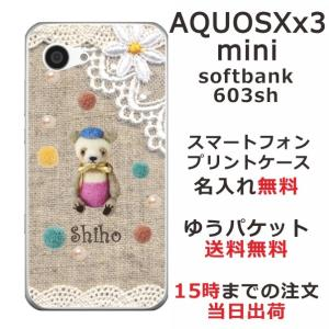 アクオスXx3ミニ ケース AQUOS Xx3 mini 603sh カバー 送料無料 名入れ かわいい コットンレース風プリントクマ laugh-life