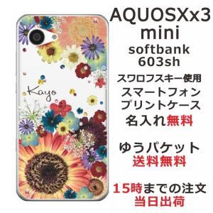 アクオスXx3ミニ ケース AQUOS Xx3 mini 603sh カバー 送料無料 スワロケース 名入れ 押し花風 フラワーアレンジカラフル laugh-life