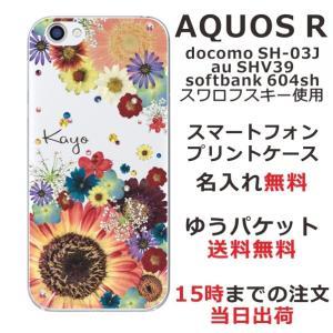 アクオスR softbank ケース AQUOS R カバー 送料無料 スワロケース 名入れ 押し花風 フラワーアレンジカラフル laugh-life