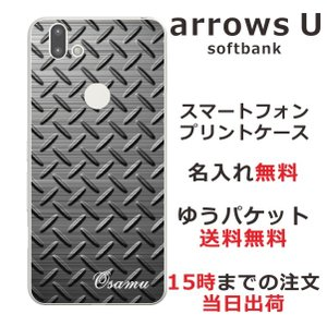 arrows U softbank 801fj 専用のスマホケースです。選べるデザインは200種類以...