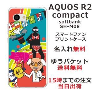AQUOS R2 compact softbank 803sh 専用のスマホケースです。選べるデザイ...