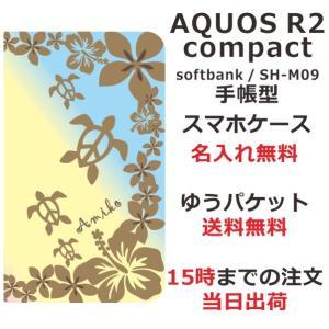 AQUOS R2 compact softbank 803sh 専用の手帳型ケースです。選べるデザイ...