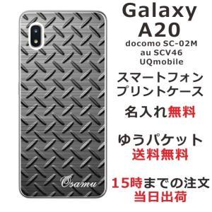 スマホケース Galaxy A20 UQmobile ギャラクシーA20 送料無料 名入れ メタルブラック|laugh-life