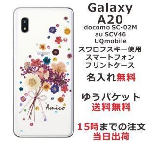 スマホケース Galaxy A20 UQmobile ギャラクシーA20 送料無料 スワロフスキー 名入れ 押し花風 ブーケフラワー|laugh-life