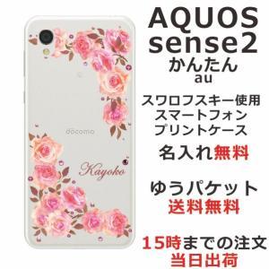 スマホケース AQUOS Sense2 かんたん SHV43 アクオス センス カバー スマホカバー...