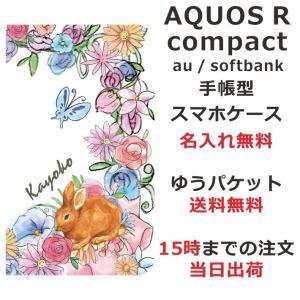 AQUOS R Compact の手帳型ケースです。選べるデザインは200種類以上、デザインよっては...