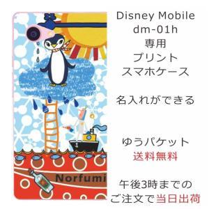 Disney Mobile DM-01H docomo 専用のスマホケースです。選べるデザインは20...