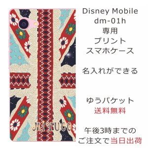 Disney Mobile DM-01H docomo dm01h 専用のスマホケースです。選べるデ...