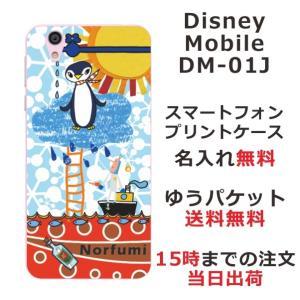 Disney Mobile DM-01j docomo 専用のスマホケースです。選べるデザインは20...