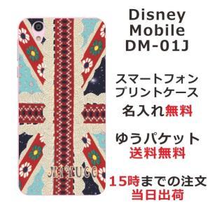 Disney Mobile DM-01J docomo dm01j 専用のスマホケースです。選べるデ...