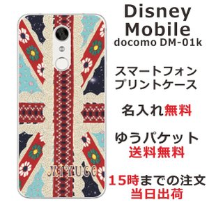 Disney Mobile DM-01K docomo dm01k 専用のスマホケースです。選べるデ...