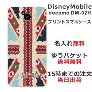 Disney Mobile DM-02H docomo dm02H 専用のスマホケースです。選べるデ...
