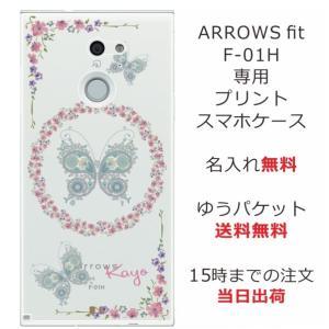 arrows fit F-01H 専用のスマホケースです。選べるデザインは200種類以上、デザインよ...