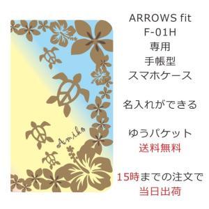 arrows fit F-01H 専用の手帳型ケースです。選べるデザインは200種類以上、デザインよ...