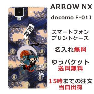 アローズNX F01J ケース ARROWS NX F-01J カバー 送料無料 名入れ 和柄プリント 風神 laugh-life