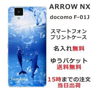 スマホケース アローズNX ケース arrows NX F-01J 送料無料 名入れ ドルフィンリン...