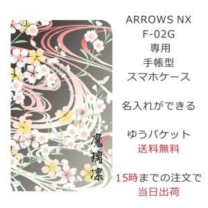 アローズNX 手帳型ケース カバー ARROWS NX F-02G ブックカバー 送料無料 名入れ 和柄 水流夜桜 laugh-life