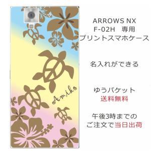 スマホケース アローズNX ケース arrows NX F-02H 送料無料 名入れ ハワイアン グ...