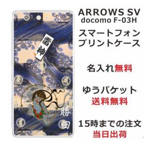アローズSV ケース ARROWS sv F-03H カバー 送料無料 名入れ 和柄プリント 雷神 laugh-life