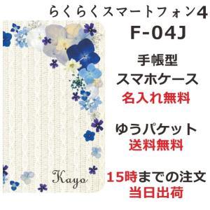 らくらくフォン4 F-04J 手帳型ケース カバー ブックカバー 送料無料 名入れ かわいい ビビットブルーフラワー laugh-life