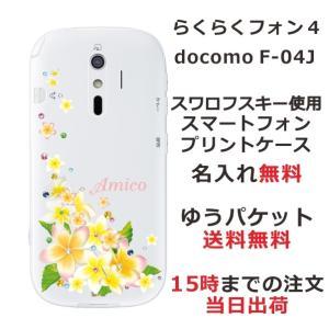 らくらくフォン4 F-04J ケース F04J カバー 送料無料 スワロケース 名入れ 押し花風 プルメリア laugh-life