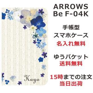 arrows Be F-04K 専用の手帳型ケースです。選べるデザインは200種類以上、デザインよっ...