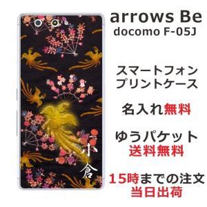 アローズBe F05Jケース arrows Be F-05J カバー 送料無料 名入れ 和柄プリント 鳳凰黒 laugh-life