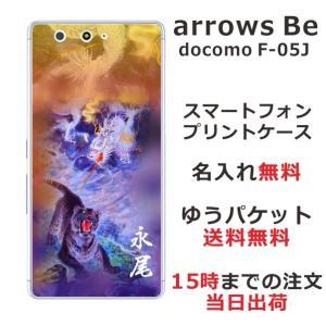 アローズBe F05Jケース arrows Be F-05J カバー 送料無料 名入れ 和柄プリント 龍虎蒼橙 laugh-life