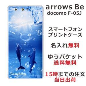アローズBe F05Jケース arrows Be F-05J カバー 送料無料 名入れ かわいい ドルフィンリング laugh-life