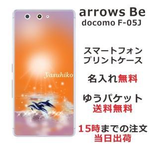 アローズBe F05Jケース arrows Be F-05J カバー 送料無料 名入れ かわいい ドルフィンサンセット laugh-life