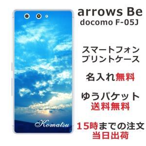 アローズBe F05Jケース arrows Be F-05J カバー 送料無料 名入れ かわいい スカイ-2 laugh-life