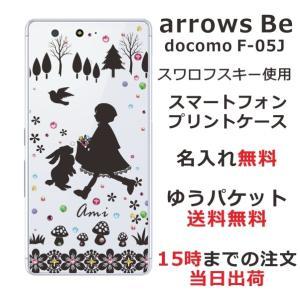 アローズBe F05Jケース arrows Be F-05J カバー 送料無料 スワロケース 名入れ キラキラ 赤頭巾ちゃん laugh-life