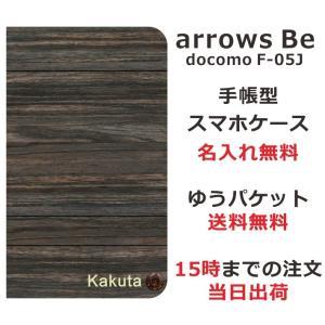 アローズBe F05J手帳型ケース カバー arrows Be F-05J ブックカバー 送料無料 名入れ かっこいい ウッドスタイル-3 laugh-life