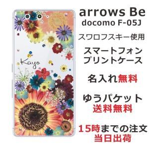 アローズBe F05Jケース arrows Be F-05J カバー 送料無料 スワロケース 名入れ 押し花風 フラワーアレンジカラフル laugh-life