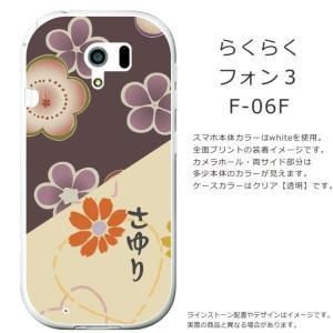 らくらくスマートフォン3 F-06F docomo f06f  専用のスマホケースです。選べるデザイ...