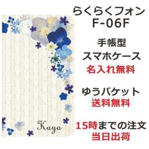 らくらくスマートフォン3 F-06F docomo f06f  専用の手帳型ケースです。選べるデザイ...