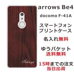 arrows Be4 F-41A スマホケース アローズビー4 カバー らふら シンプルデザイン ウッドスタイル|laugh-life