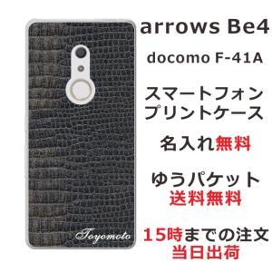 arrows Be4 F-41A スマホケース アローズビー4 カバー らふら シンプルデザイン クロコダイル ブラック|laugh-life