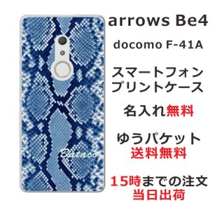 arrows Be4 F-41A スマホケース アローズビー4 カバー らふら シンプルデザイン へび柄 ブルー|laugh-life