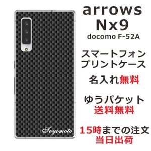 arrows NX9 F-52A スマホケース アローズエヌエックス9 カバー らふら シンプルデザイン カーボン ブラック|laugh-life