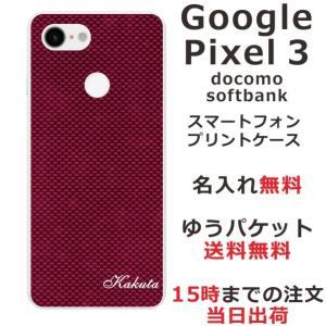 スマホケース グーグルピクセル3 ケース Goggle Pixel3 送料無料 名入れ カーボンレッド laugh-life