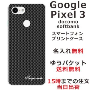 スマホケース グーグルピクセル3 ケース Goggle Pixel3 送料無料 名入れ カーボンブラック laugh-life